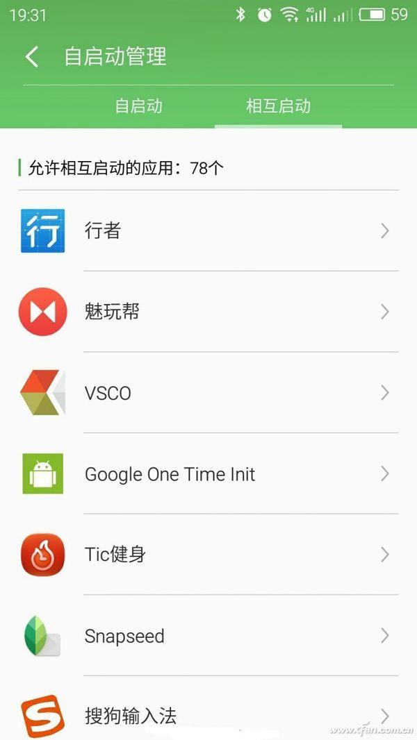 Android 系统的自动启管理