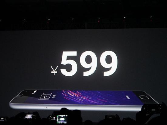 599元手机