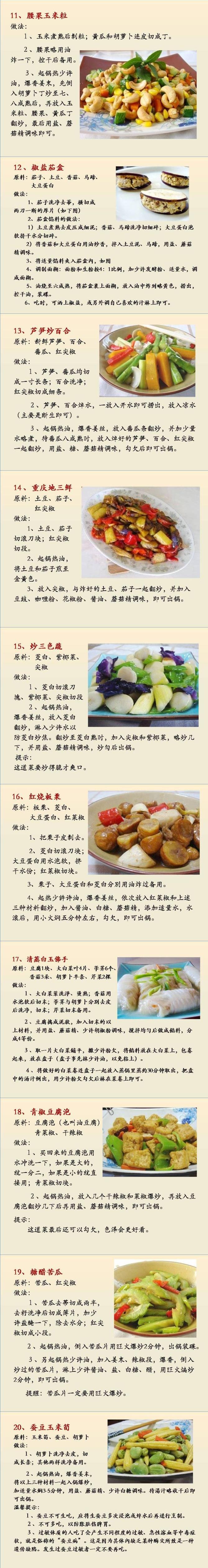 100道素菜做法搜罗02