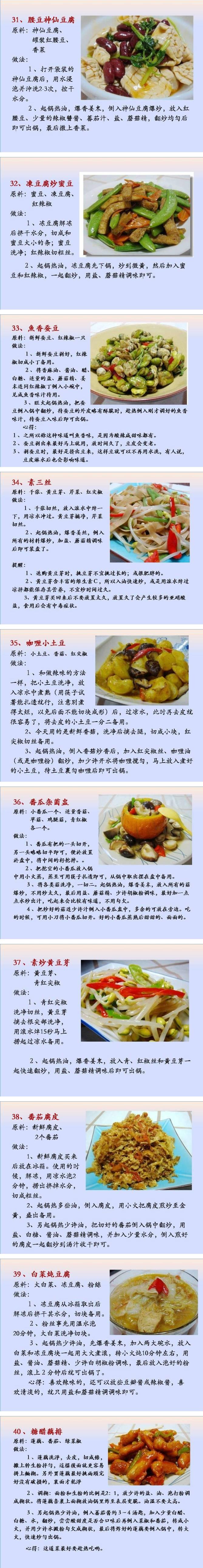 100道素菜做法搜罗04