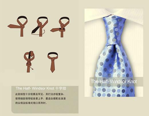The Half Windsor Knot 半温莎结(十字结)