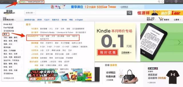 亚马逊中国官网