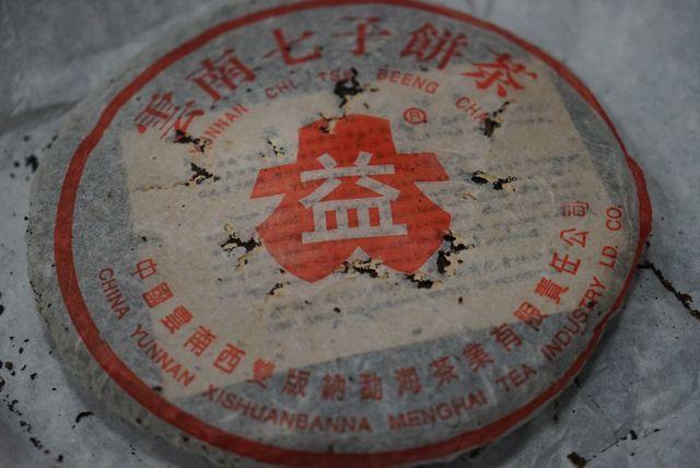 1998红大益7572 勐海茶厂出品
