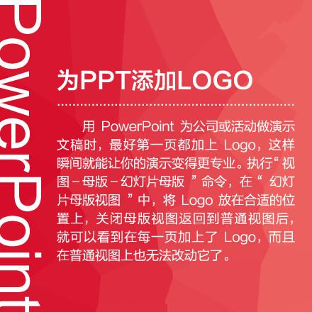 为PPT添加LOGO