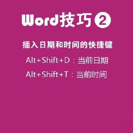 Word技巧2