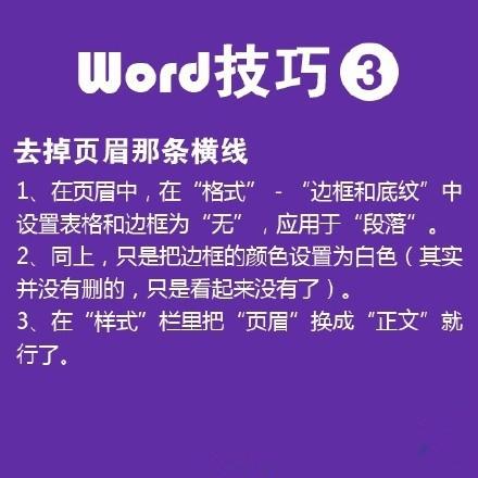Word技巧3