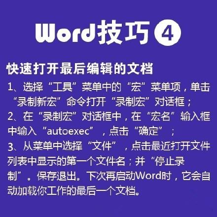 Word技巧4
