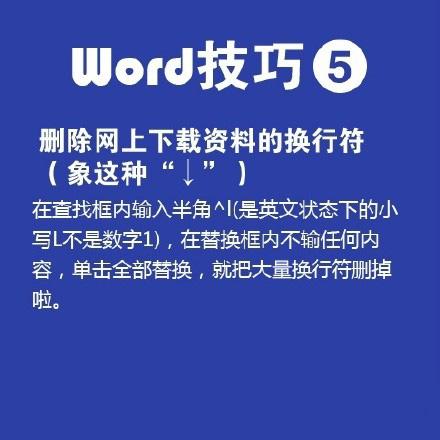 Word技巧5