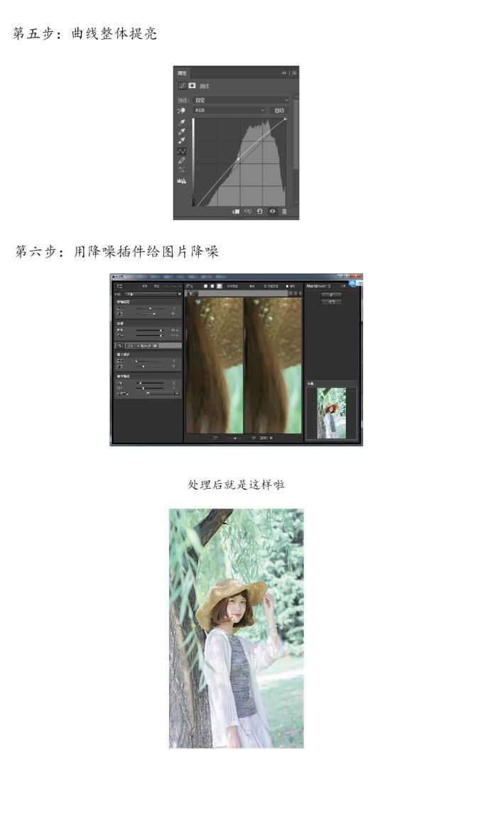 简单实用的日系小清新风格摄影后期教程5