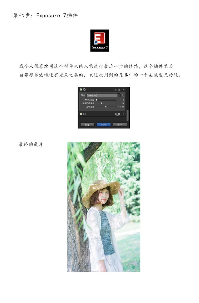 简单实用的日系小清新风格摄影后期教程6
