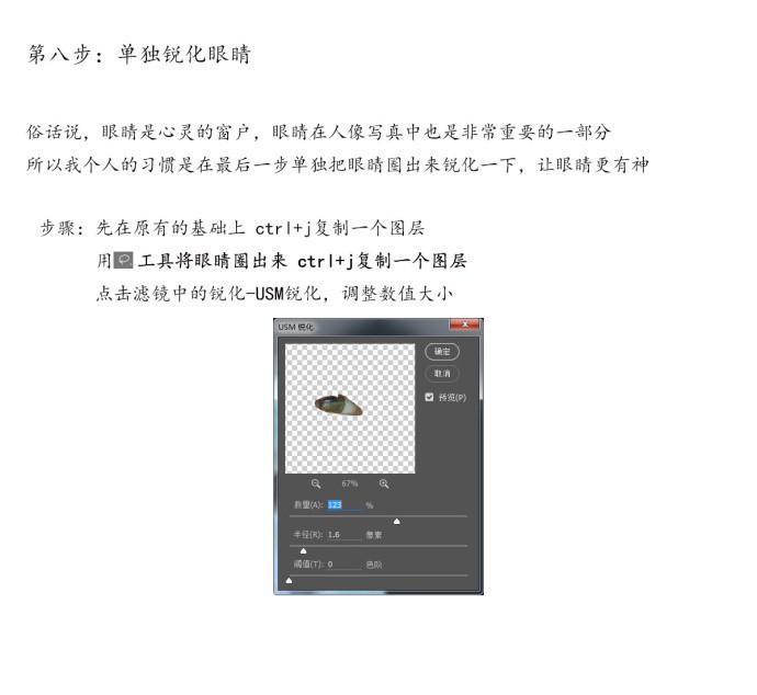 简单实用的日系小清新风格摄影后期教程7