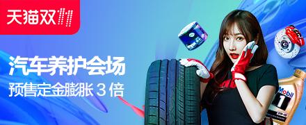 2017天猫双11汽车养护会场