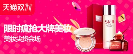 2017天猫双11美妆尖货会场