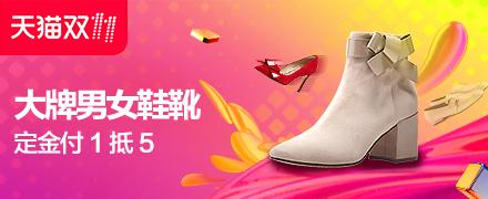 2017天猫双11大牌男女鞋靴会场