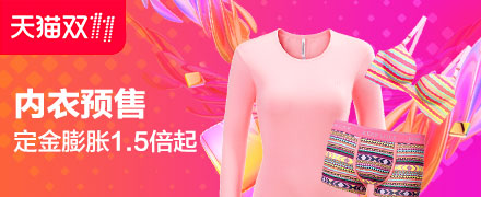 2017天猫双11内衣会场
