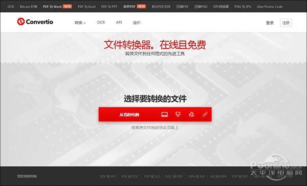 ConvertIO在线媒体转换网站
