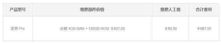 锤子手机维修价格