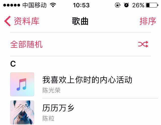 iPhone音乐播放器