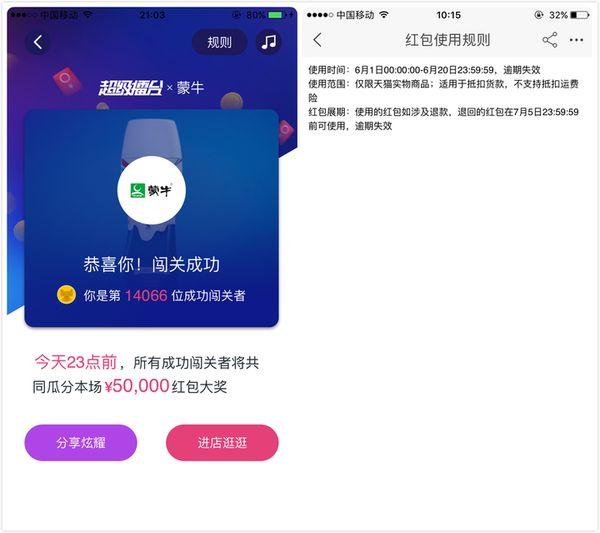 2018年天猫粉丝嘉年华超级擂台