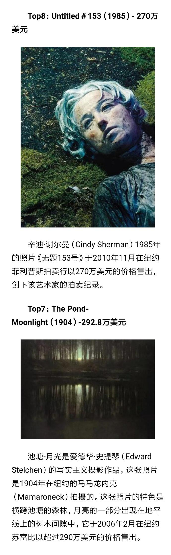 世界上最贵的照片Top8、Top7