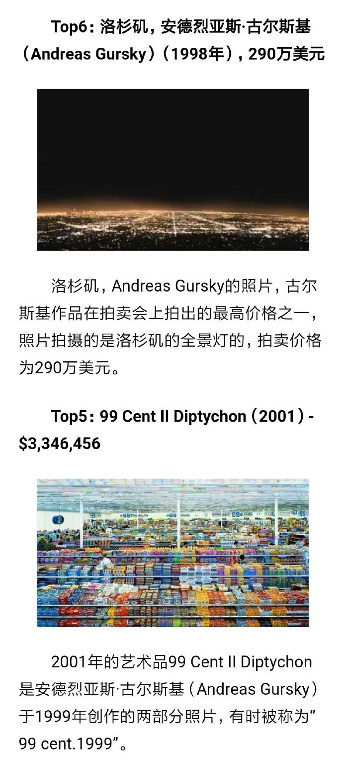 世界上最贵的照片Top6、Top5