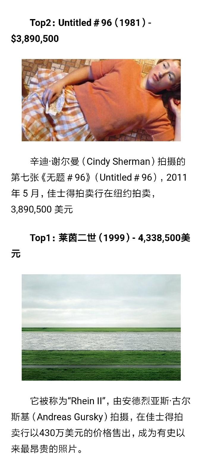 世界上最贵的照片Top2、Top1