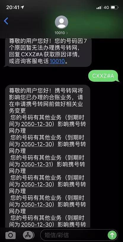 """发短信去尝试申请""""号码携带""""换运营商"""
