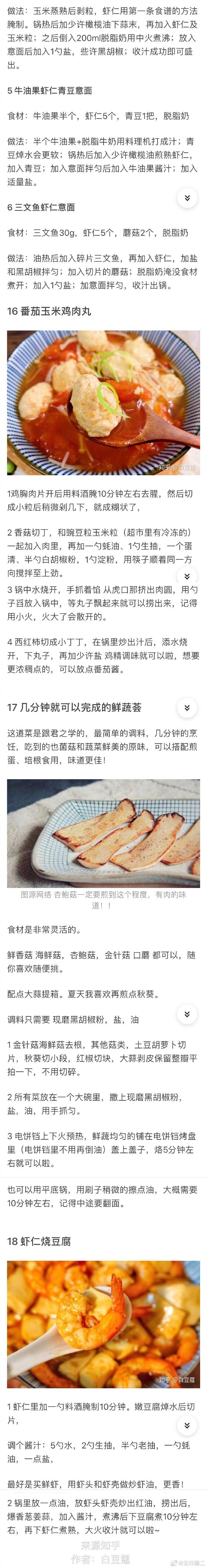 18种容易制作又好吃的减肥餐食谱04