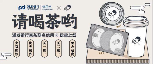 浦发银行喜茶联名信用卡