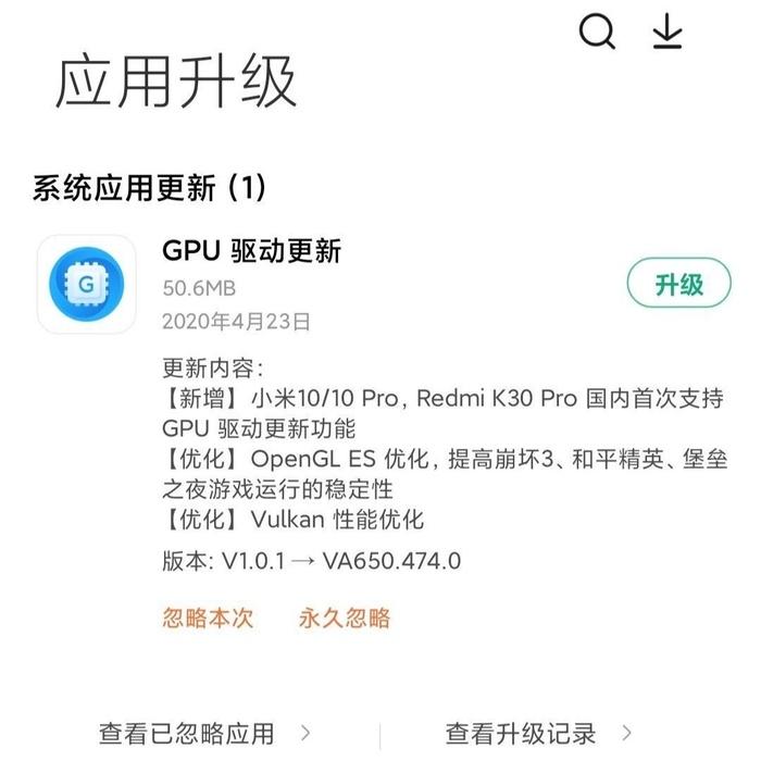MIUI开始推送独立GPU驱动更新