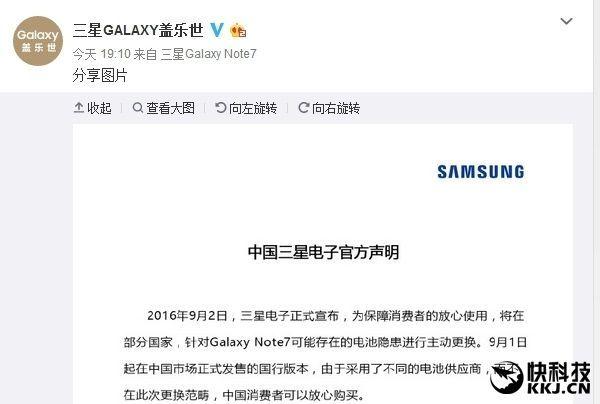 三星中国表示,中国区的电池不一样,不用召回
