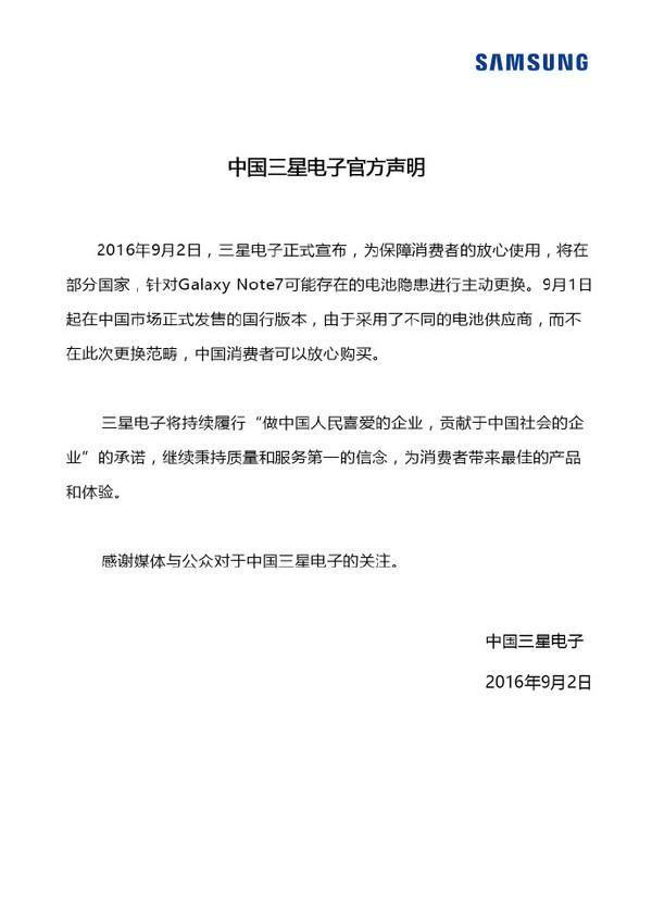 中国三星电子官方声明
