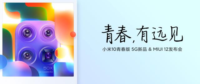 小米MIUI12和小米10青春版手机发布会