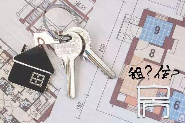 关于租房的一点点法律知识