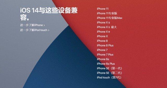 iOS 14与这些设备兼容