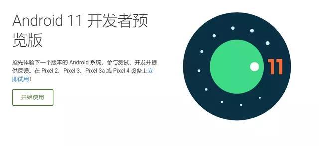 安卓11开发者预览版